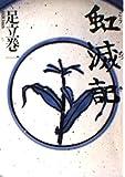 虹滅記 (朝日文芸文庫)