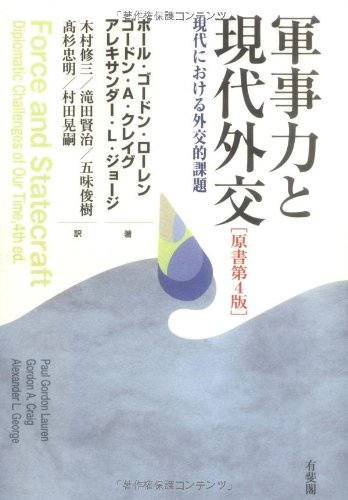 Download Gunjiryoku to gendai gaikō : Gendai ni okeru gaikōteki kadai pdf