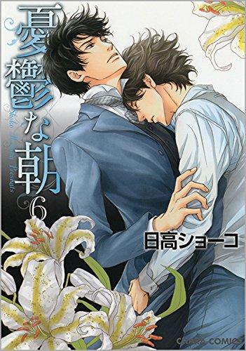 憂鬱な朝6 (Charaコミックス)