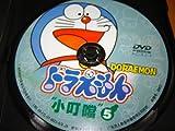 Doraemon, Vol 5