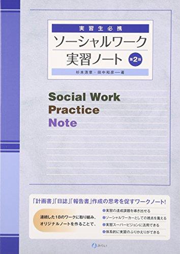 実習生必携 ソーシャルワーク実習ノート
