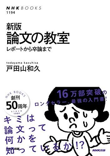 新版 論文の教室 レポートから卒論まで (NHKブックス)