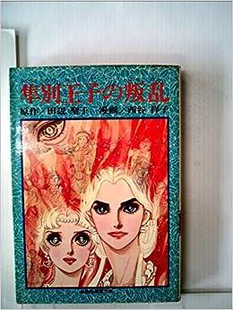 隼別王子の叛乱 (1979年) (集英...