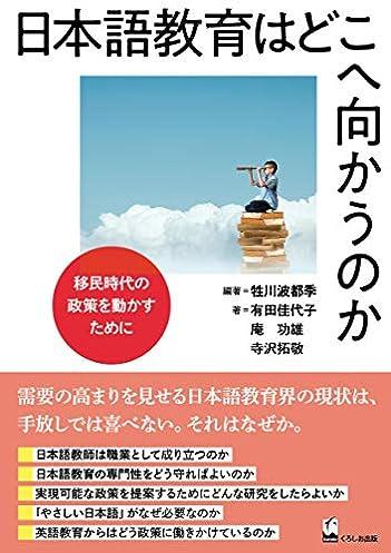 日本語教育はどこへ向かうのか:移民時代の政策を動かすために