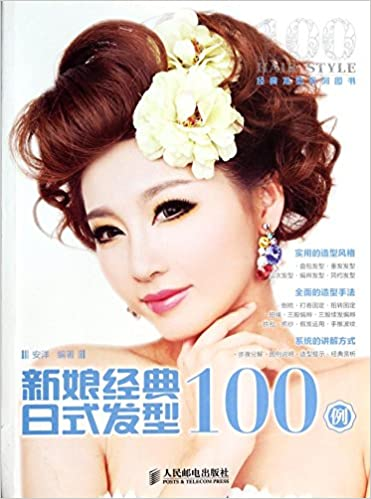 Bridal Hairstyles 100 Cases Of Classic Japanese Stylechinese