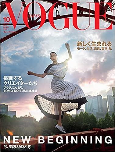 [雑誌] VOGUE JAPAN (ヴォーグジャパン) 2021年10月号