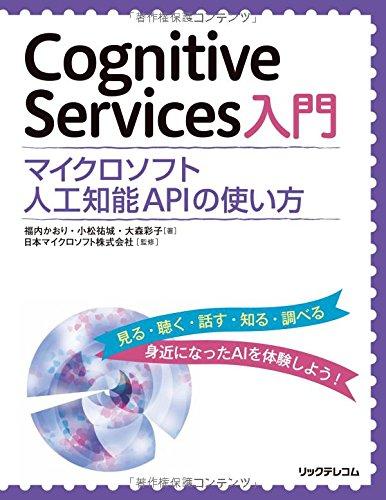 Cognitive Service 入門