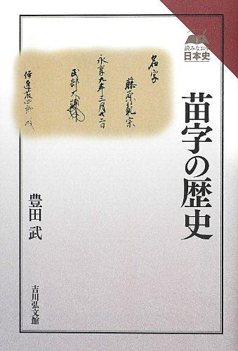 苗字の歴史 (読みなおす日本史)