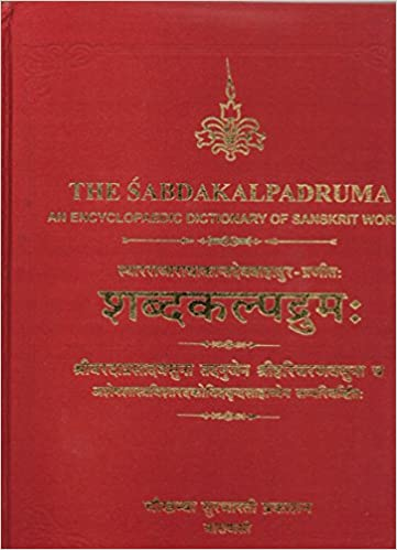 Amazon in: Buy The Sabdakalpadruma An Encyclopaedic Dictionary Of