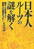 「日本人ルーツの謎を解く―縄文人は日本人と韓国人の祖先だった!」長浜 浩明
