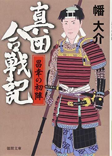 真田合戦記: 昌幸の初陣 (徳間時代小説文庫)