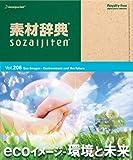 素材辞典 Vol.206 ecoイメージ~環境と未来編