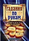 Gadanie PO Runam. Orakul Sud'by, Ekaterina Alekseevna Andreeva, 5790549306