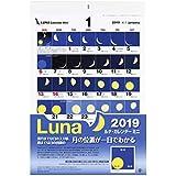 【2019年版・壁掛】 シーガル ルナカレンダー ミニ