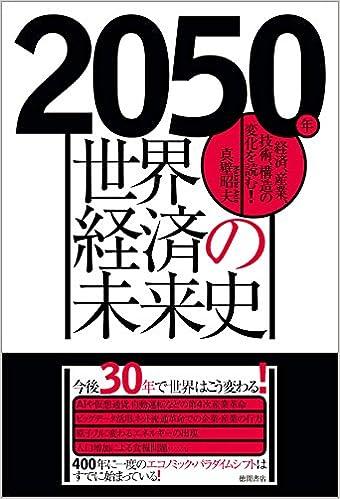 2050年 世界経済の未来史: 経済...