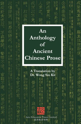 An Anthology of Ancient Chinese Prose (An Anthology of Ancient Chinese Poetry and Prose Book 1)