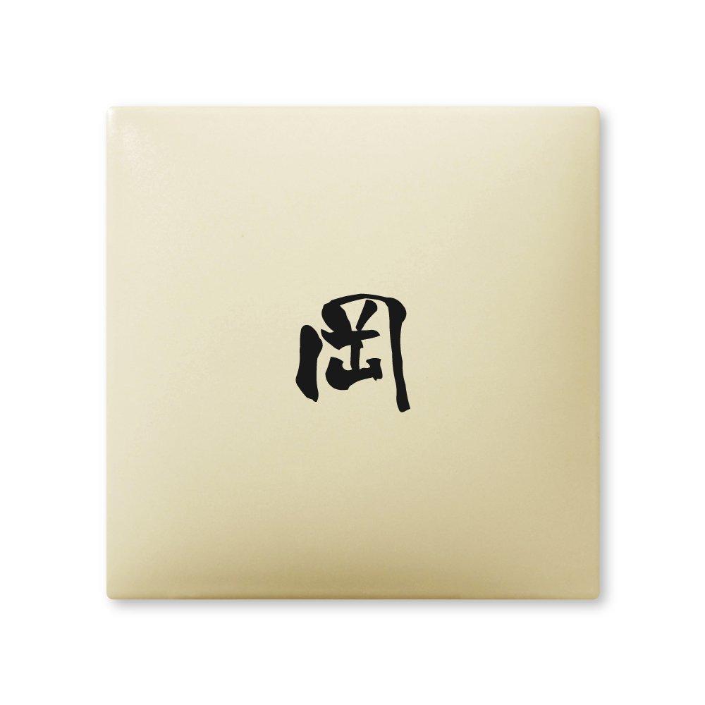 丸三タカギ 彫り込み済表札 【 岡 】 完成品 アークタイル AR-1-2-3-岡   B00RFBNF68