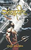 Sanyasi Yoddha