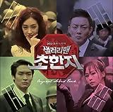 [CD]サラリーマン楚漢志(チョ・ハンジ) 韓国ドラマOST (SBS) (韓国盤)