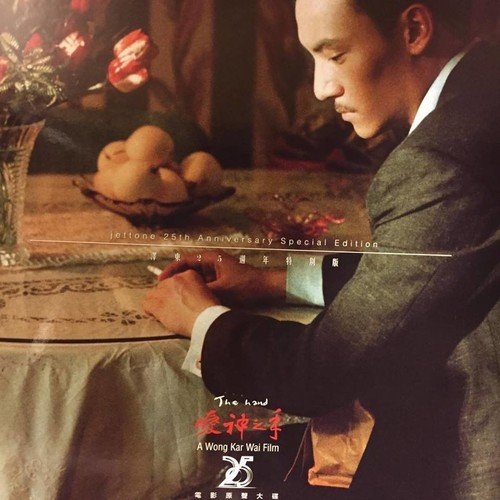 SACD : Soundtrack - Eros: The Hand (2004) (Remastered, Hong Kong - Import)