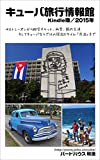 CUBA Travel Information: Best season air ticket money exchange etc (Japanese Edition)