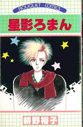 quet Comics) (1984) ISBN: 4088600754 [Japanese Import] (Starlight Bouquet)