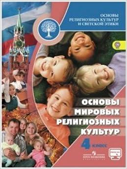 Osnovy mirovyh religioznyh kultur. 4 klass. Uchebnik. S online podderzhkoy. FGOS
