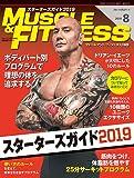 『マッスル・アンド・フィットネス日本版』2019年8月号