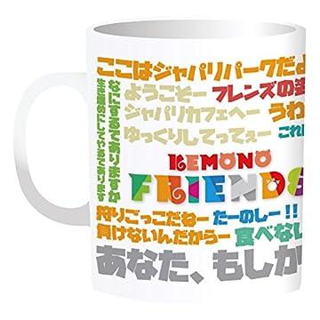 けものフレンズ セリフver. マグカップ