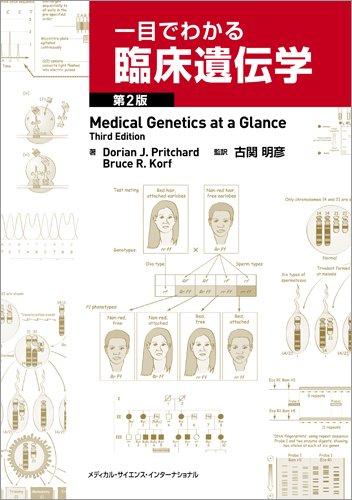 人類遺伝学ノート―ゲノム医学・...