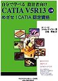 自分で学べる 設計者向け CATIA V5R13 上巻―めざせ! CATIA 認定資格