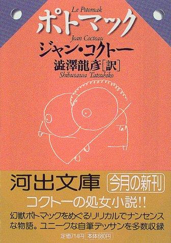 ポトマック―渋澤龍彦コレクション   河出文庫
