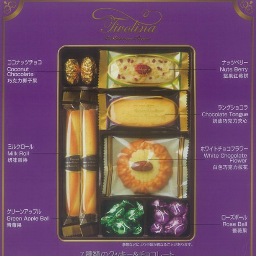 Tivolina Le Chapeau Rouge Assorted Japanese Gourmet Cookies/Dessert/Pastry  Bites Gift Tin Net Wt 3 98 Oz (113 g)