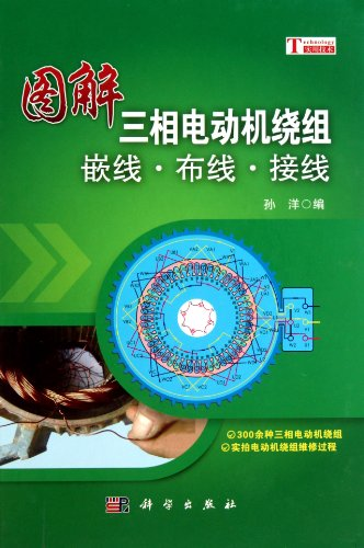 Graphic Three Phase Motor Winding Embedded Lines Cabling and Wiring (Chinese Edition) 3 Phase Wiring