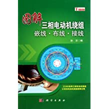 Graphic Three Phase Motor Winding Embedded Lines Cabling and Wiring (Chinese Edition)