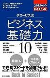 「27歳からのMBA グロービス流ビジネス基礎力10」田久保 善彦、村尾 佳子、鈴木 健一、荒木 博行