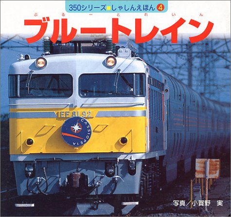 ブルートレイン (350シリーズしゃしんえほん)