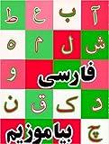 Persian First Grade Reader, Lily Ayman, 0936347341