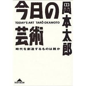 今日の芸術―時代を創造するものは誰か (光文社知恵の森文庫)