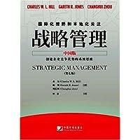 战略管理中国版(第7版)