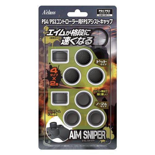 PS4/PS3 FPS assistance cap for controller AIM SNIPER