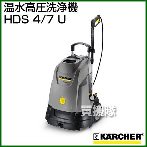 Karchr(ケルヒャー)温水高圧洗浄機HDS 4/7U(50Hz 東日本地区用)
