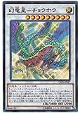 遊戯王 幻竜星−チョウホウ スーパーレア CROS-JP047-SR