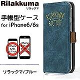 サンエックス iPhone6s/6専用 フリップカバー(リラックマ/ブルー) YY01010