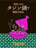 野菜たっぷり タジン鍋で毎日ごはん (オレンジページブックス)
