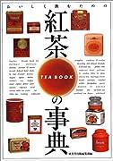 紅茶の事典