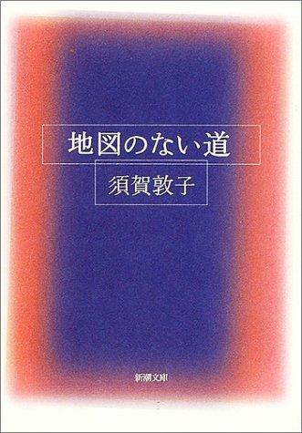 地図のない道 (新潮文庫)