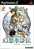 幻想水滸伝III(初回生産限定版)