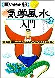 願いがかなう気学風水入門―愛、財産、健康が自由自在・中国4000年の奥儀を初公開