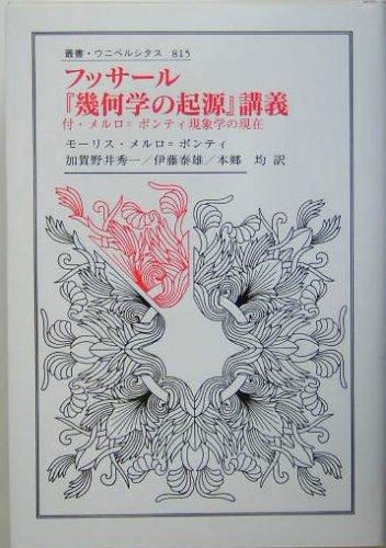 Read Online Fussāru kikagaku no kigen kōgi pdf epub